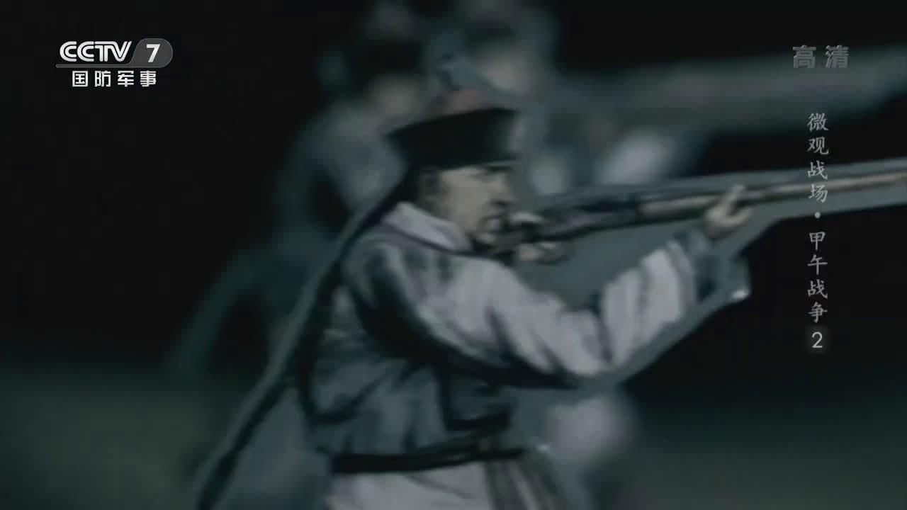 甲午战争2:平壤战役 ( 下) / Via - CCTV