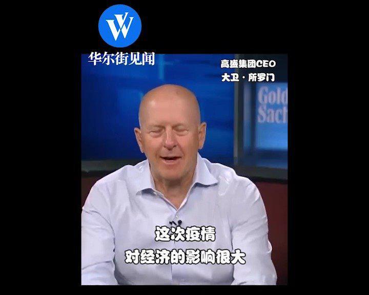 高盛集团CEO大卫·所罗门:预计经济走势会呈V字……