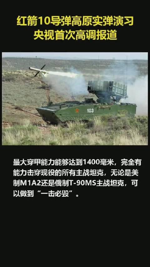 红箭10导弹高原实弹演习,央视首次高调报道