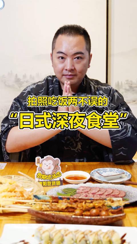 """吃饭拍照两不误的""""日式深夜食堂"""" 传统日式居酒屋装修……"""