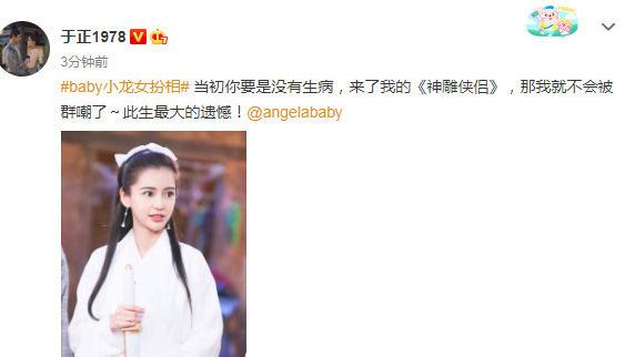 baby扮成小龙女,于正更博拉踩,7年前夸陈妍希的话都忘了?