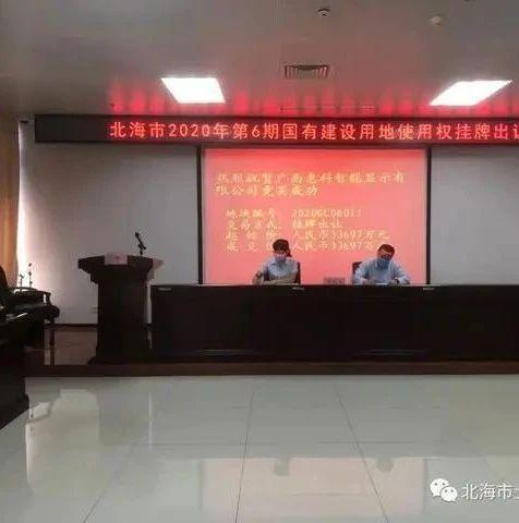 3亿3697万!惠科买入北海城东千亩工业土地