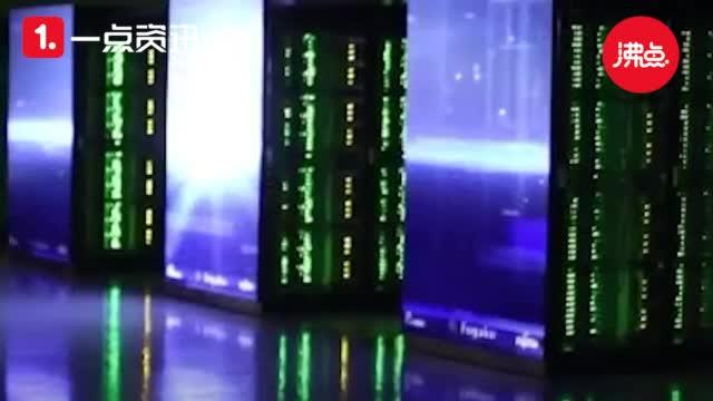 日产世界上最快超级计算机富岳 投入研究新冠肺炎的传播和治疗
