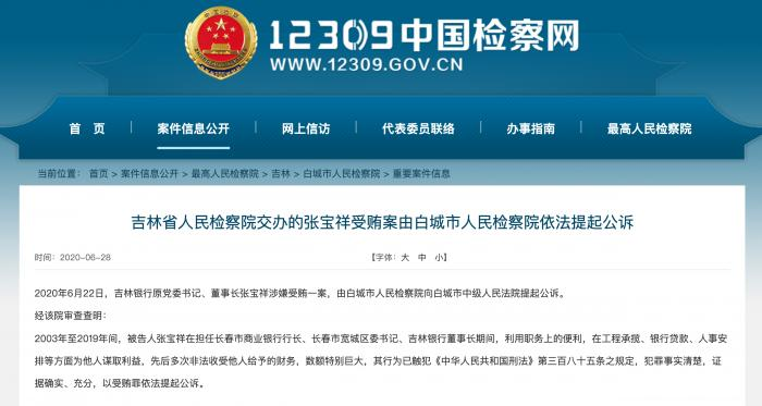 吉林银行原董事长张宝祥被公诉