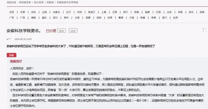 """安徽科技学院更名大学进展 官方:距""""大学""""标准还有很大差距"""