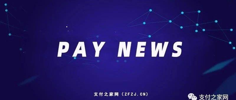 农业银行停发31张信用卡丨北京某商户拒收现金遭央行警告丨德国在线支付巨头前CEO被捕