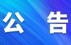 关于中国体育彩票超级大乐透幸运奖派奖结束的公告