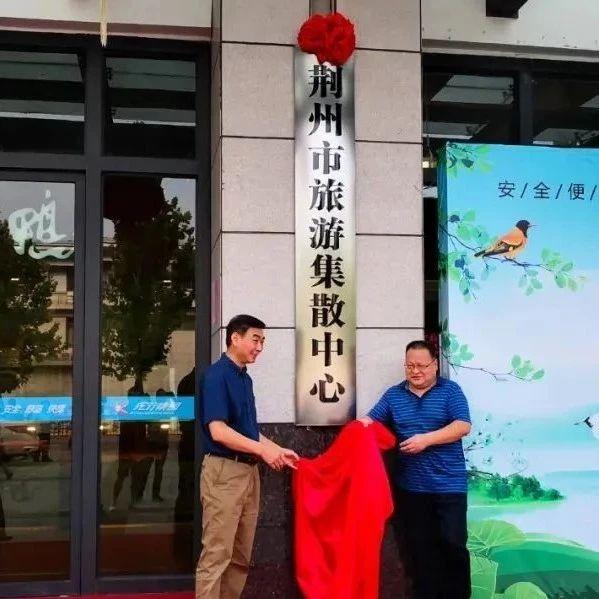 荆州市旅游集散中心投入试运行,首开两条乡村旅游客运专线