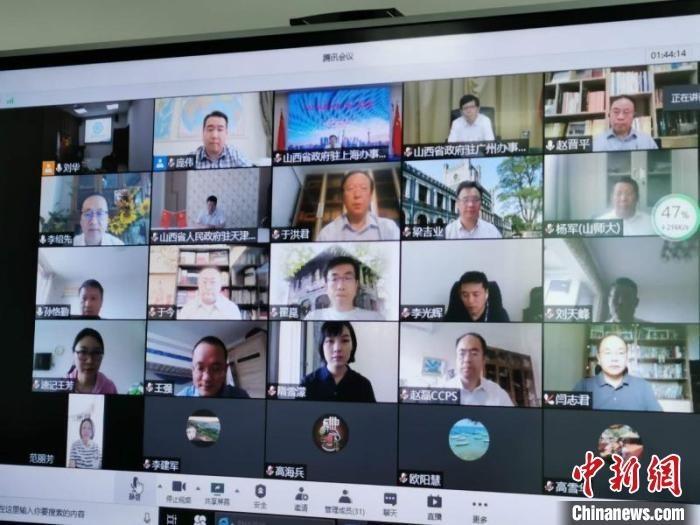 """6月27日,在线上举行的""""2020山西大学对外开放论坛"""",邀请专家学者为推动山西转型发展和对外开放建言献策。  庞伟 摄"""