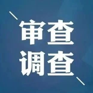 省纪委监委案件监督管理室二级调研员李文接受纪律审查和监察调查