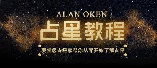 阿兰·欧肯占星学系列文之:上升星座的意义