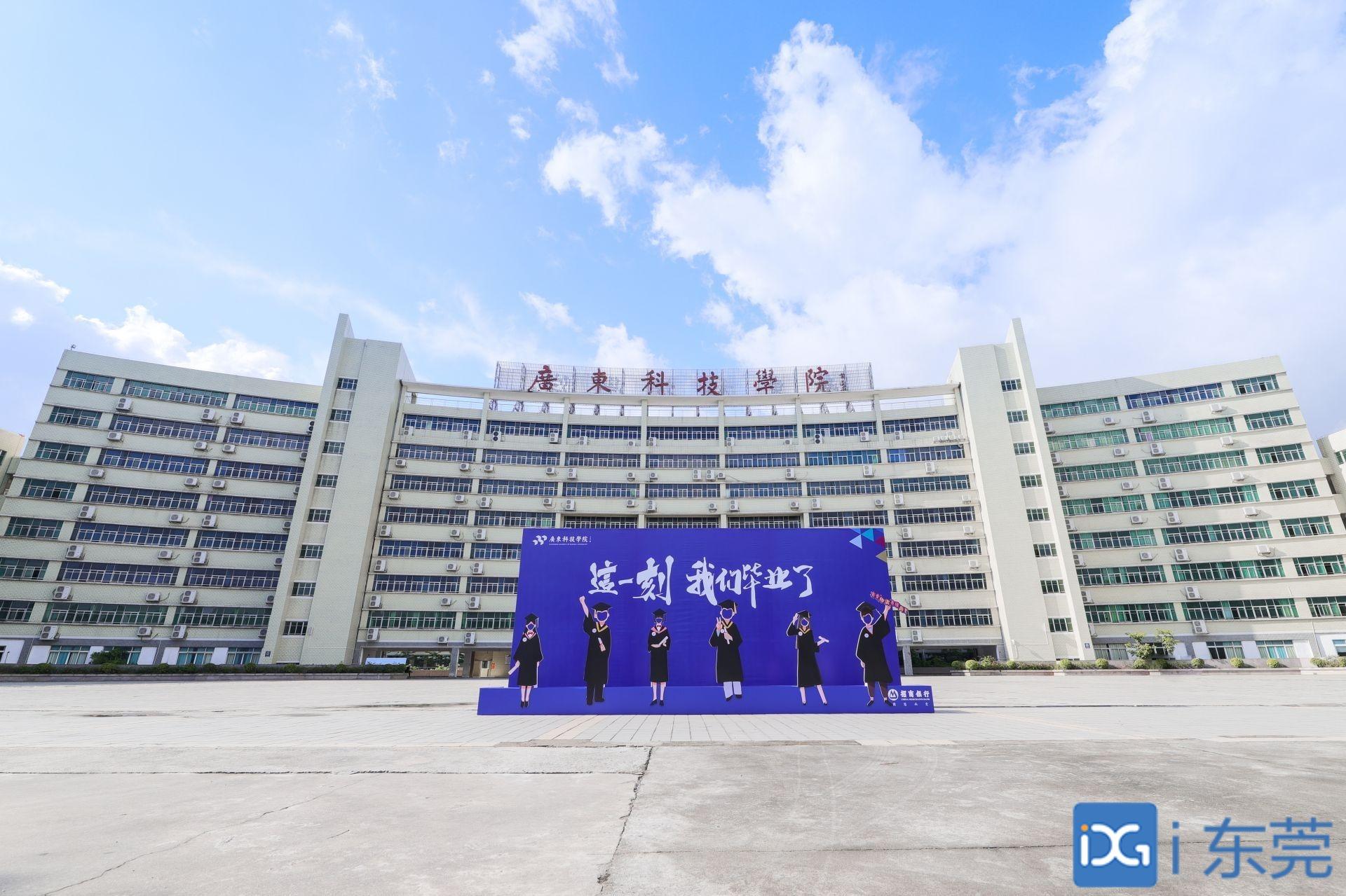 广东科技学院4330名学生顺利毕业