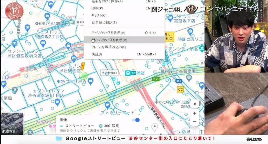 笑鼠 学习使用谷歌地图 要把小黄人拖到目标地点(涉谷街路口)