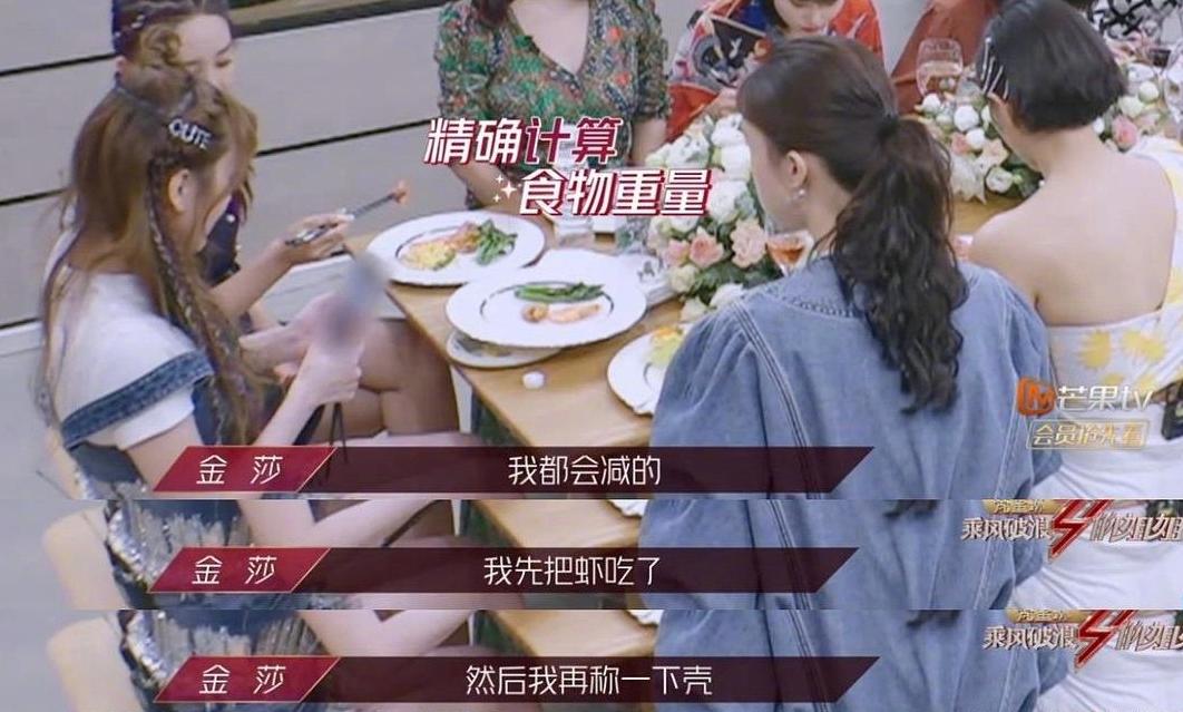 """金晨放肆享用美食,金莎却靠""""秤""""吃饭非常自律,两人对比差距大"""