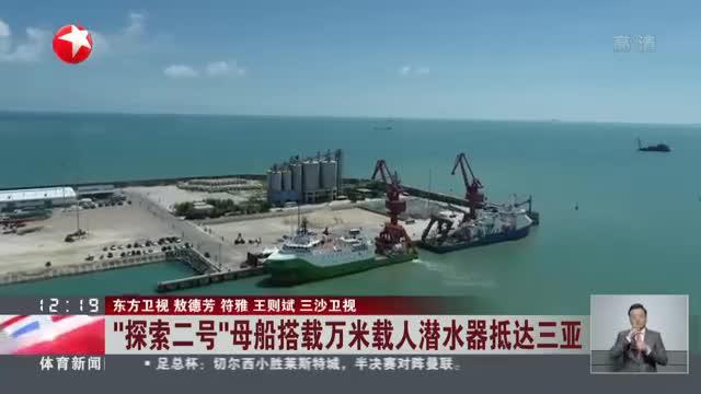 """""""探索二号""""母船搭载万米载人潜水器抵达三亚:潜水器与支持保障母船将进行适配工作"""