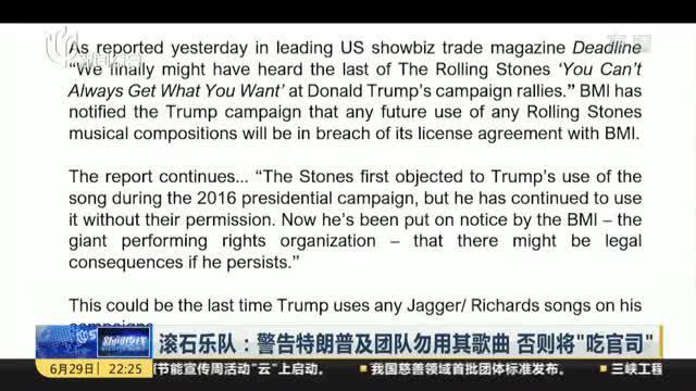 """滚石乐队:警告特朗普及团队勿用其歌曲  否则将""""吃官司"""""""