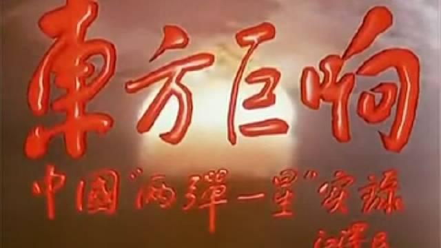 两弹一星纪录片《东方巨响》完整版