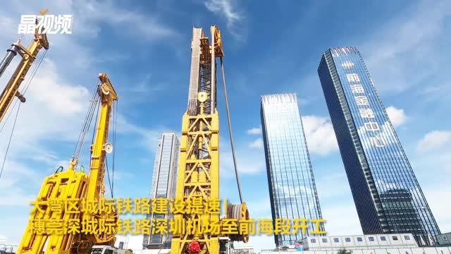 大湾区城际铁路建设提速!穗莞深城际铁路深圳机场至前海段开工