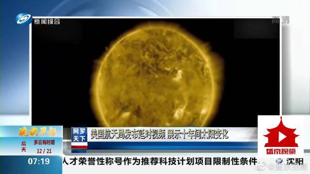 美国航天局发布延时视频 展示十年间太阳变化