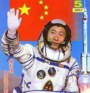 """""""航天英雄""""杨利伟,成国民骄傲的背后"""