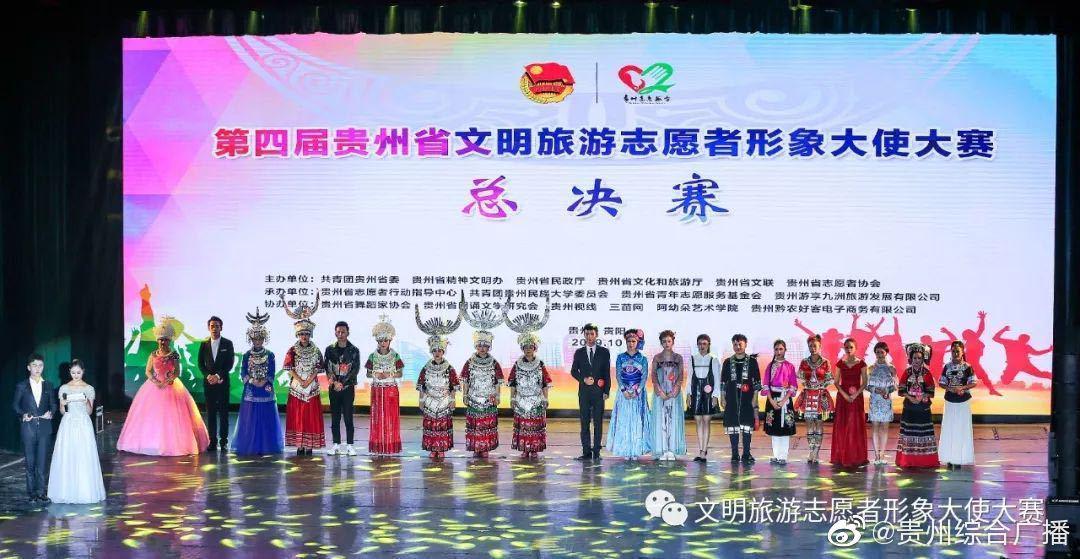 7月1日起报名!第五届贵州省文明旅游志愿者形象大使大赛开赛