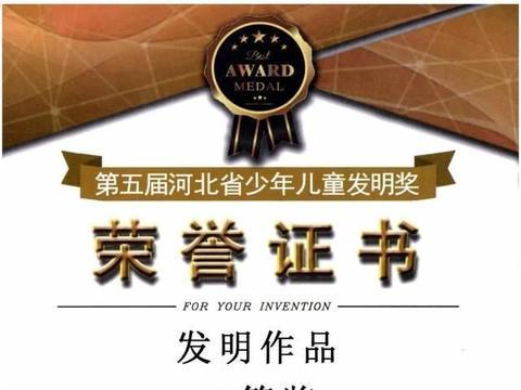 喜讯!衡水一中在河北省少年儿童发明奖评选活动中斩获16项大奖!