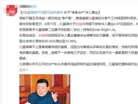 刘銮雄长子卖上亿股份给甘比,这个富二代对钱这么不感兴趣?