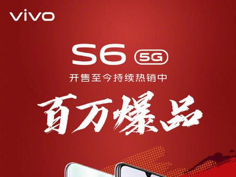 vivo仍在持续回馈消费者,vivo S6深受欢迎的秘密是什么?