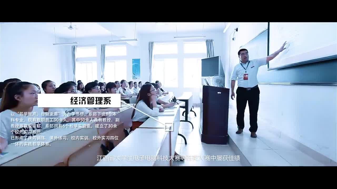 江西理工大学应用科学学院招生宣传片