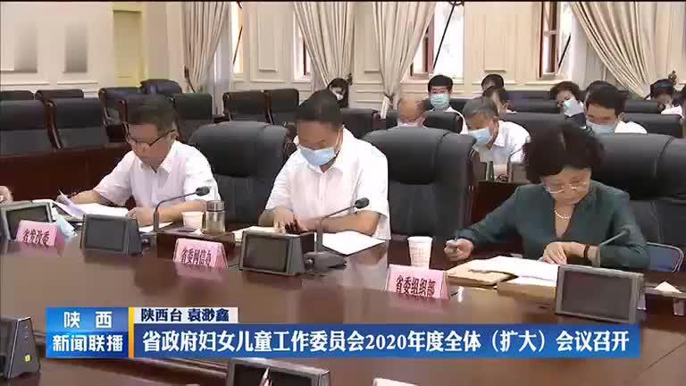 省政府妇女儿童工作委员会2020年度全体(扩大)会议召开