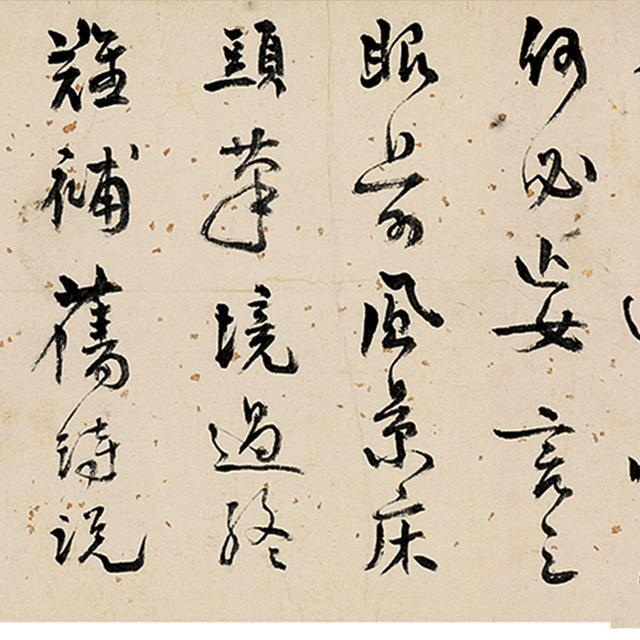 张问陶 行书七言诗 手卷 水墨洒金笺