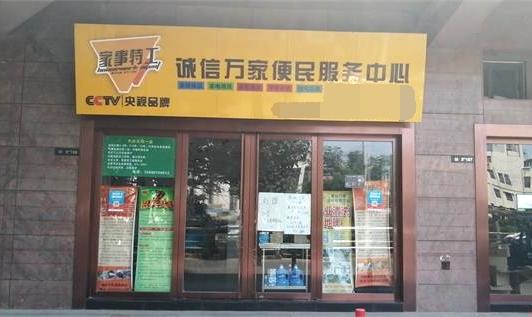 山东淄博家政保洁、家电清洗、家电维修隐藏的内幕,你知道多少?