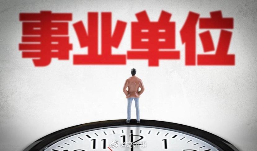 亳州 市直事业单位招聘,这个岗位竞争比达到676:1