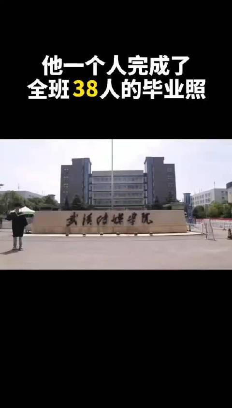 武汉传媒学院毕业生,一个人完成全班38人的毕业照……