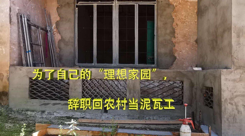 北京工作六年居无定所,为了自己的理想家园,辞职回农村当泥瓦工