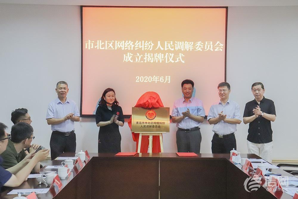 山东首家网络纠纷人民调解委员会揭牌