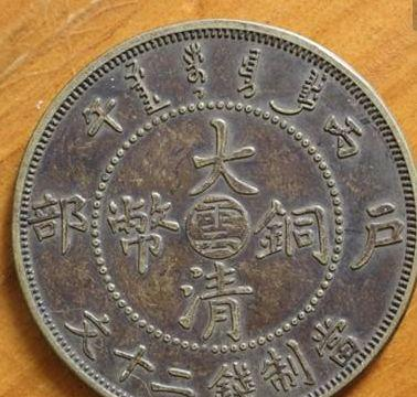 大清铜币价值百万到底是真是假?