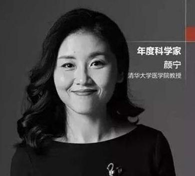 """就在14天前,清华""""留不住""""的美女教授颜宁"""