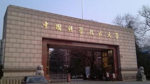 中国科学技术大学与中国科学院大学,两者有何区别?
