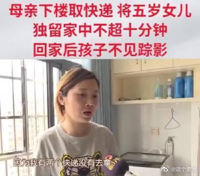 女子下楼取快递,将5岁女儿独自留在家致其坠楼