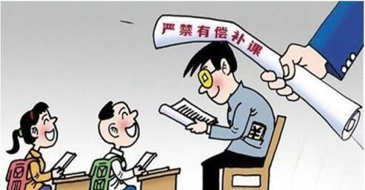 禁止有偿补课后,老师的暑假会咋过?