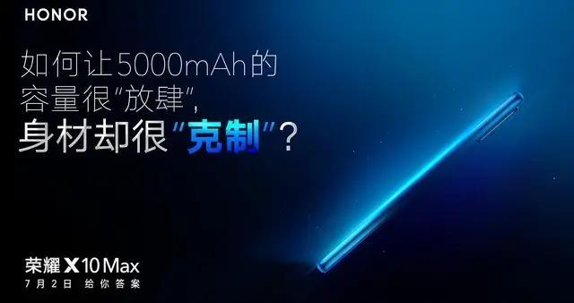 荣耀X10 Max对称双扬全新布局 横握手机不遮挡