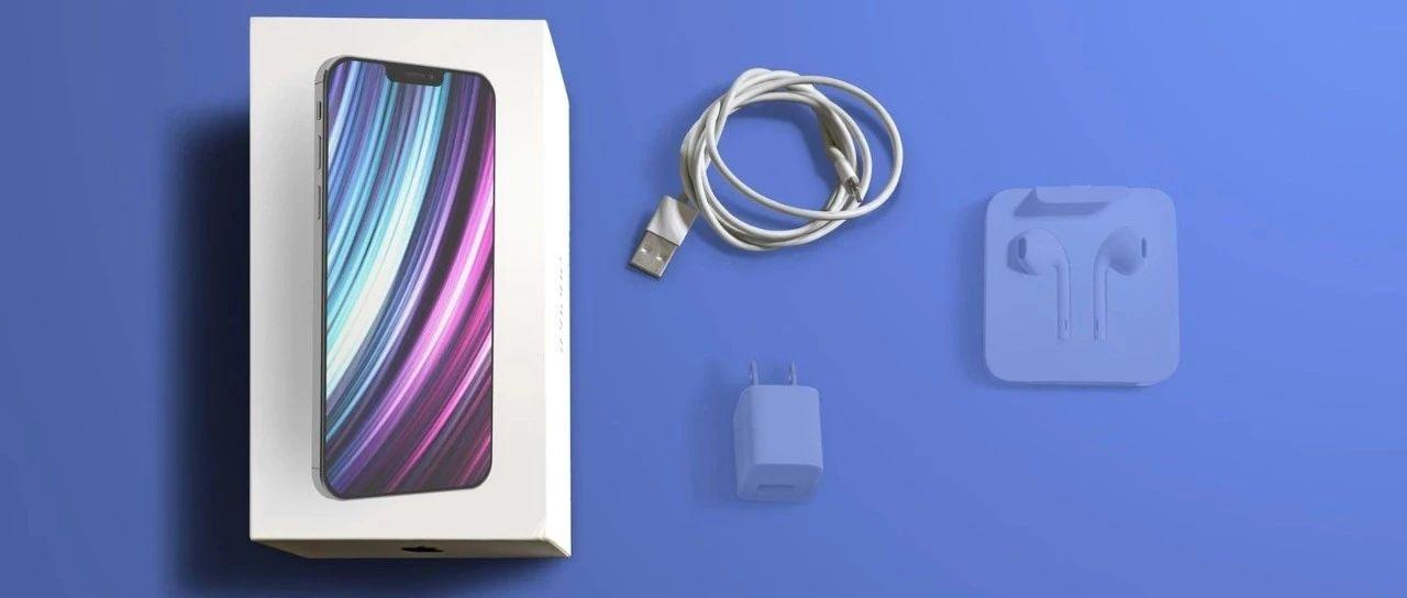 郭明錤:iPhone 12或不随机器附赠耳机和电源适配器
