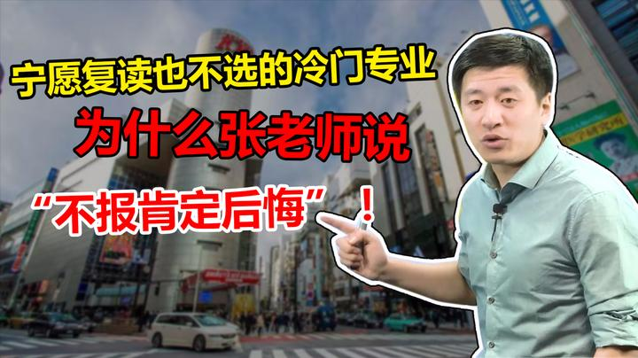 高考志愿填报—张雪峰最看好的冷门专业,就业前景好,不报后悔!