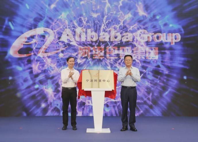 宁波阿里中心揭牌!郑栅洁张勇出席并见证一批项目签约