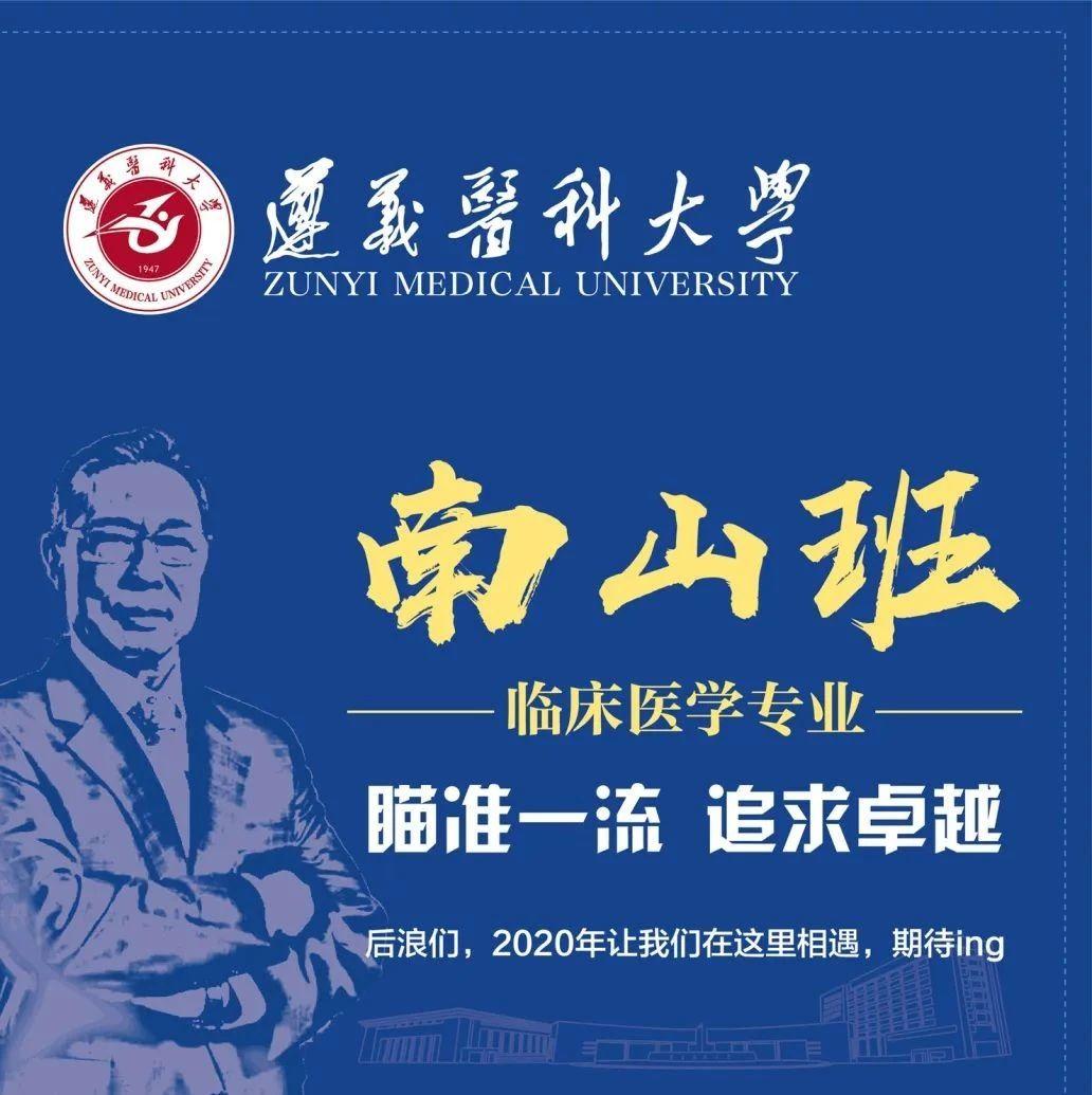 钟南山院士任总导师!贵州一高校将开展卓越医学人才培养
