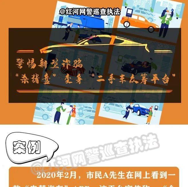 """科普   警惕新型诈骗:""""杀猪盘""""变身""""二手车众筹平台""""!"""