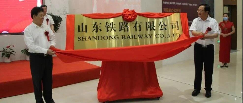 注册资本700亿元 山东铁路有限公司挂牌 由鲁南高铁和国铁集团7家控股子公司重组设立