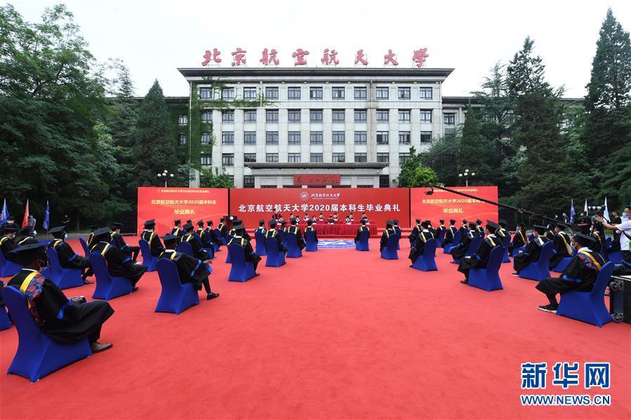 北京航空航天大学举行2020届本科生毕业典礼