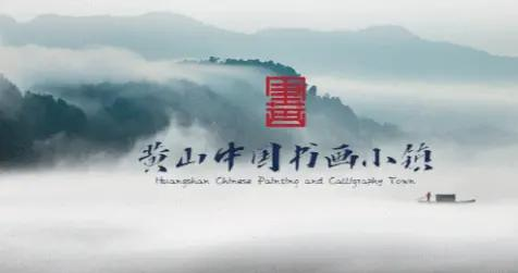 解锁黄山中国书画小镇的五种方式